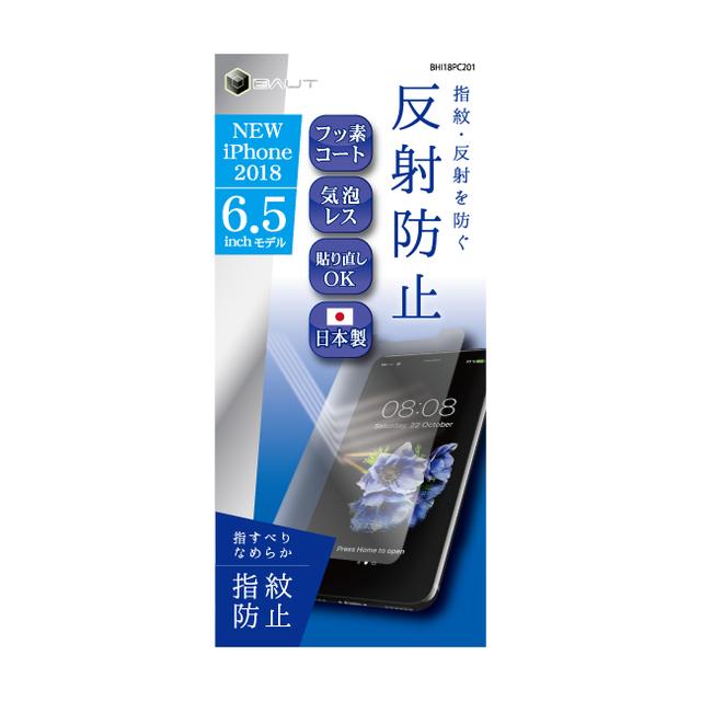 iPhoneXS Max用 6.5インチPETフィルム 反射防止